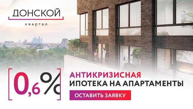 Апарт-комплекс бизнес-класса «Донской квартал» Евродвушки от 7,7 млн рублей